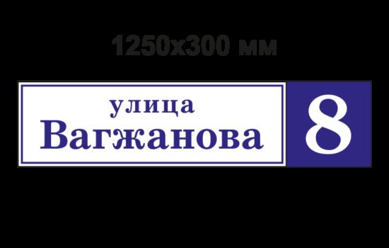 Табличка адресная простая