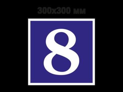 Табличка с номером дома