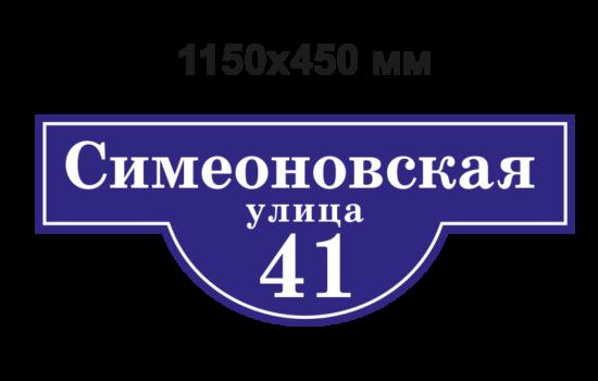 Адресная табличка с номером