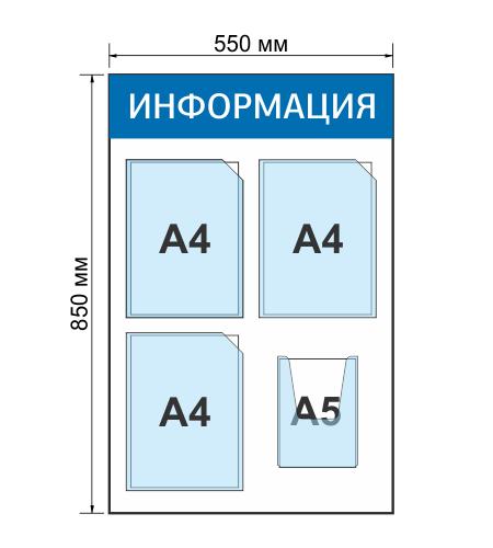 Стенд с карманами А4 и А5