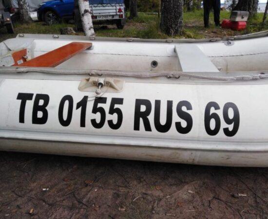Номер для лодки